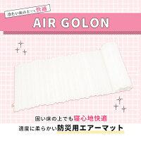 AIRGOLON【ラピタ正規品】防災エアーマット