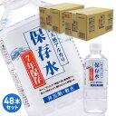 【7年保存水】純天然アルカリイオン保存水500mlペットボト...