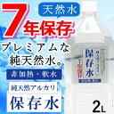 【7年保存水 2L】純天然アルカリ保存水2L 一般的な5年保...
