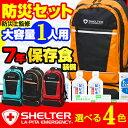 防災セット SHELTER☆一人用セット レスキューライス ...