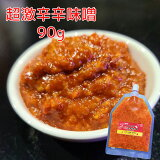 超激辛にんにく辛味噌(青森県産福地ホワイト)使用 90g12ヶ月保存可 激辛 調味料