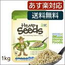 ポイント最大20倍 あす楽 送料無料ORGANIC HEMP SEEDS NUTS 食品 あさのみ アサの実 ヘンプナッ...