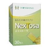 【レビューで最大10%OFFクーポン】NexTosa ネクストーサ 生ゼリー 30包