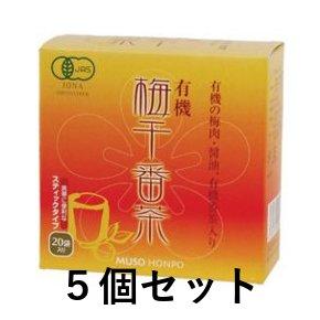 有機梅千番茶 8g 40包 5セット