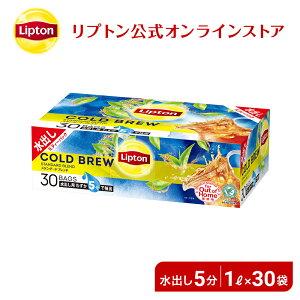 水出し紅茶 リプトン 公式 無糖 コールドブリュー スタンダードブレンド 15g×30袋 Lipton LIPTON
