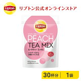 リプトン 紅茶 ブランド 紅茶 ピーチティー ミックス パウダー 450g 業務用 スティック フレーバーティー 大容量 粉末 Lipton