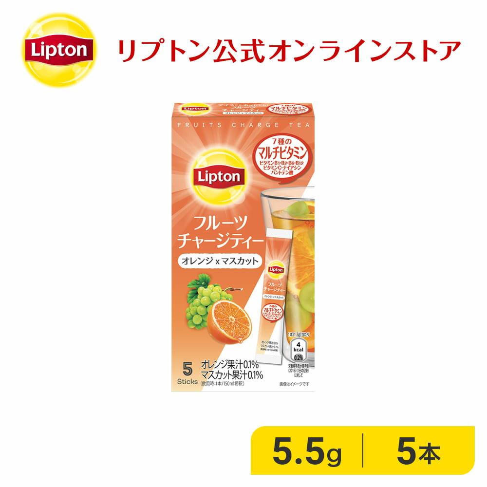 リプトン 紅茶 ブランド 紅茶 リプトン フルーツチャージティー スティック オレンジ&マスカット 5本 2021年 新商品 Lipton