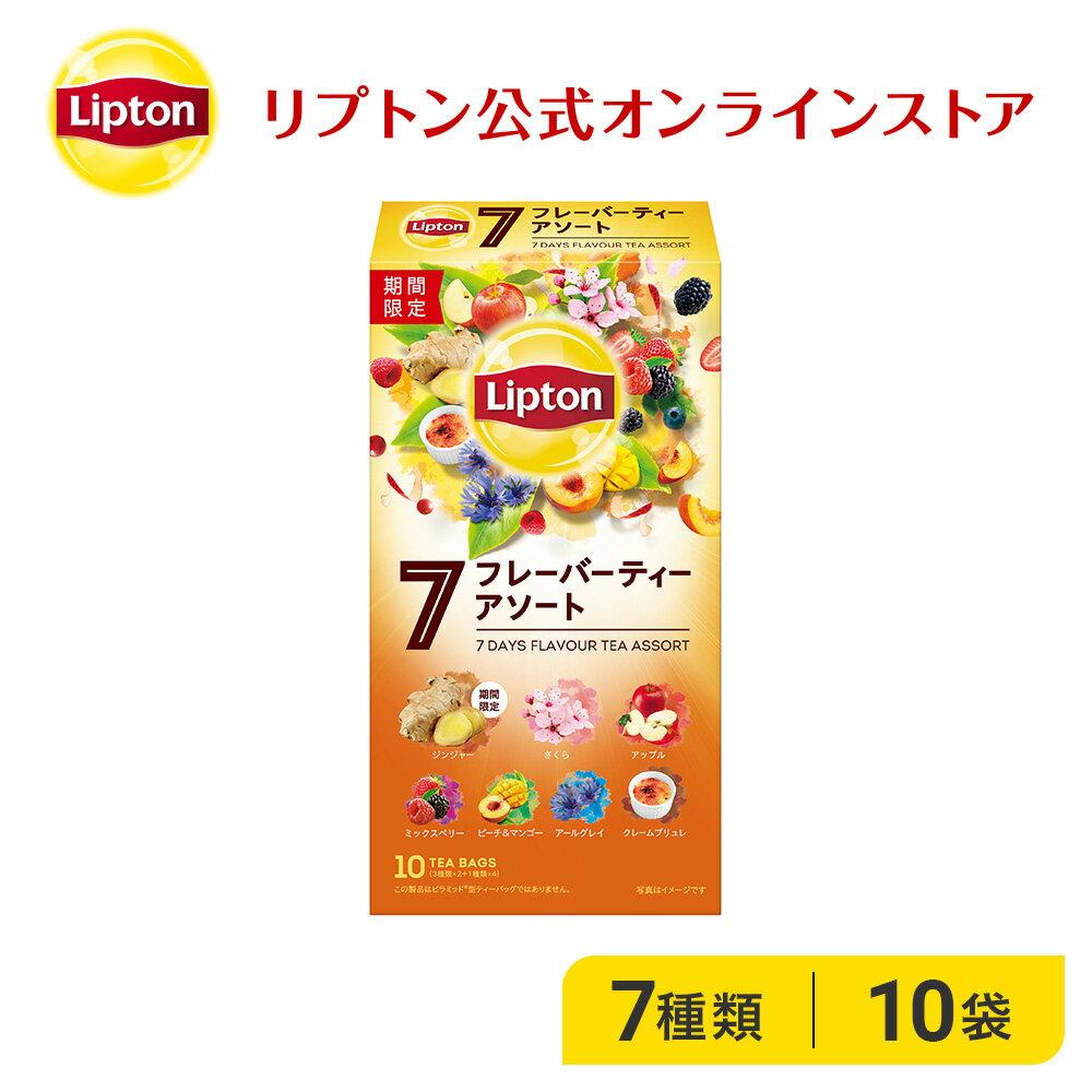 Lipton(リプトン)『7フレーバーティー アソート』