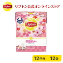 ティーバッグ 紅茶 リプトン 公式 無糖 さくらティー 12袋 ティーバッグ 袋 プチギフト 桜 Lipton LIPTON