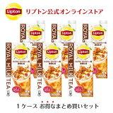 ミルクティーベース リプトン 公式 無糖 ロイヤルミルクティーベース 1ケース(1,000ml×6本) 濃縮 リキッド