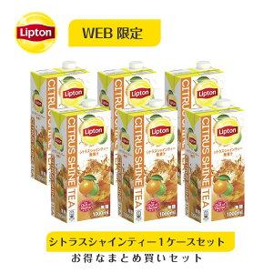 フレーバーティー リプトン 公式 無糖 シトラスシャインティー 1ケースセット 1,000ml×6本 アイスティー 無糖 Lipton LIPTON