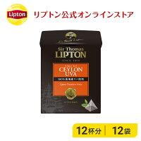 サー・トーマス・リプトン(SirThomasLIPTON)ウバセイロン2g×12袋紅茶