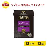 サー・トーマス・リプトン(SirThomasLIPTON)ダージリン2g×12袋紅茶