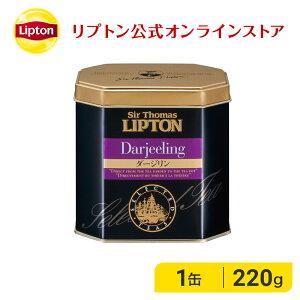 リーフティー ダージリン リプトン 公式 無糖 サー・トーマス・リプトン ダージリン リーフティー 220g 紅茶 茶葉 缶入り ギフト Lipton