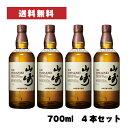 【送料無料】サントリー シングルモルトウイスキー 山崎 700ml 4本セット (箱なし)