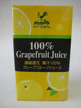 神戸居留地 グレープフルーツ100% 1000ml 1ケース(6本入)