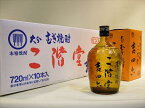 【期間限定特価】二階堂酒造「吉四六 瓶」 720ml 10本セット(ケース販売)