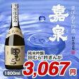 田村酒造場嘉泉 純米吟醸 「田むら」吟ぎんが1800ml