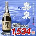 田村酒造場嘉泉 純米吟醸 「田むら」吟ぎんが720ml
