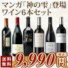 「神の雫」厳選ワイン6本セット【送料無料】【佐川急便配送】