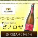 ロゼ ワイン 人気