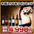 【佐川急便発送】【送料無料】【数量限定】【選べる木箱】木箱入りワイン6本セット