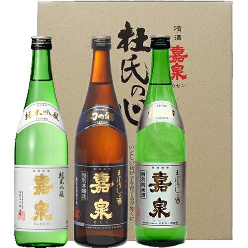 田村酒造場 嘉泉純米吟醸・純米幻の酒 特別本醸造幻の酒 セット 720ml×3本