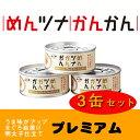 【厳選お取り寄せ!】ふくや めんツナかんかんプレミアム 3缶セット90g×3缶
