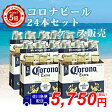 【佐川急便送料550円】コロナ・エキストラ ビールケース販売355ml×24本コロナビール ケース