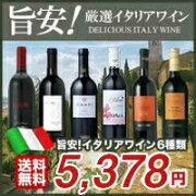 イタリア 赤ワイン 佐川急便