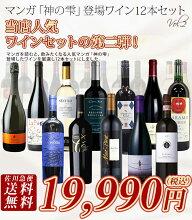 「神の雫」厳選ワイン12本セット【送料無料】【佐川急便配送】