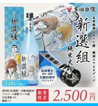 石川酒造多満自慢純米大吟醸新選組720ml【数量限定】