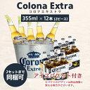 【佐川急便】コロナ・エキストラ ビールコロナバケツ付 355ml×12本コロナビール