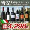 イタリア旨安赤ワイン6本