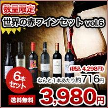 【衝撃のコスパ!1本あたり716円!】世界のワイン赤6本セットVol.6【送料無料】【佐川急便配送】