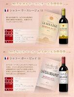 【佐川急便配送】【送料無料】金賞ボルドーワイン6本セット750ml×6