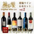 【楽天】『神の雫』厳選ワイン6本セット Vol.2 【送料無料】【佐川急便配送】
