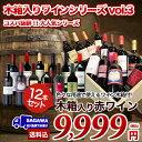 木箱入りワイン12本セット Vol.3【fsp2124】 【数量限定】...