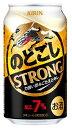 【リニューアル品】【送料無料】キリン のどごし STRONG ストロング 350ml×2ケース【北海道・沖縄県・東北・四国・九州地方は必ず送料が掛かります】
