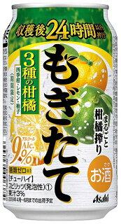 もぎたてまるごと柑橘搾り3種の柑橘