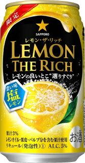 レモン・ザ・リッチ濃い味塩レモンパッケージ