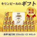 父の日 ビール プレゼント 父の日ギフト【送料無料】キリン 一番搾り超芳醇セット K-CI5 1セット