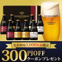 【アンケートに答えて350円OFFクーポン】父の日 ビール ...