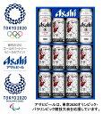 お中元 ビール ギフト 御中元 飲み比べ【送料無料】アサヒ