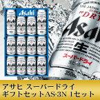 お歳暮 ビール 御歳暮 ギフト プレゼント 飲み比べ【送料無料】アサヒ スーパードライ ギフトセット AS-3N 1セット 詰め合わせ セット