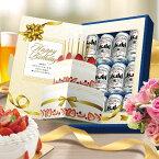 【あす楽】【誕生日】【バースデー】【プレゼント】【送料無料】アサヒ スーパードライ バースデーギフトセット AS-BG 1セット 詰め合わせ セット御祝 ケーキ