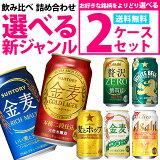 【あす楽】【送料無料】選べる 新ジャンルのお酒 第3のビール 350ml×2ケース【金麦 クリアアサヒ オフ のどごし 麦とホップ ホワイトベルグ 本麒麟】