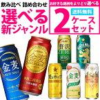 【あす楽】【送料無料】選べる 新ジャンルのお酒 第3のビール 500ml×2ケース【金麦 クリアアサヒ オフ のどごし 麦とホップ ホワイトベルグ 本麒麟】