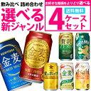 【送料無料】選べる 新ジャンルのお酒 第3のビール350ml×4ケース【金麦 クリアアサヒ オフ の ...