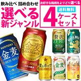 【あす楽】【送料無料】選べる 新ジャンルのお酒 第3のビール350ml×4ケース【金麦 クリアアサヒ オフ のどごし 麦とホップ ホワイトベルグ 本麒麟】